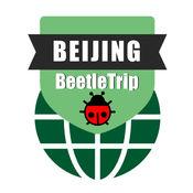 北京旅游指南地铁中国甲虫离线地图 Beijing travel guide