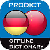 中国<>德语词典+...