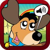 有声游戏宠物 孩子 游戏 儿童游戏 应用程序 1