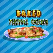 烤照烧鸡肉烹饪 2.0.7