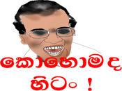 Seeni Kurulla贴纸,设计:chinchi 3.0.1