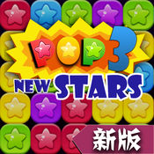 消灭星星3!新版 1.0.5