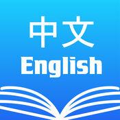 汉英-英汉字典 : 免费发声学习词典・Chinese English Dict