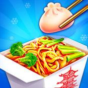 学做中国菜!- 真实厨房儿童游戏 2.1