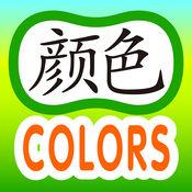 中文学习(儿童) - 颜色 1.0.2