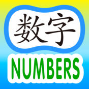 中文学习(儿童) - 数字 1.0.1