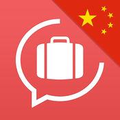 学汉语 - 学习读、说和拼写:朗读和阅读必要的短语和用Lingo