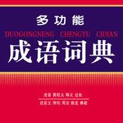 成语词典专业版