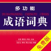成语词典免费版...