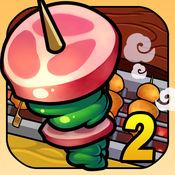 萌萌烧烤2 - 简单好玩的单机休闲游戏 1.0.2