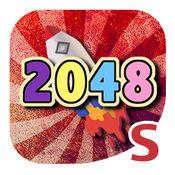 宇宙 2048 : 最新的无休止的冒险 1.1