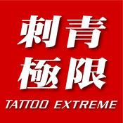 Tattoo Extreme Magazine 刺青極限雜誌 1.3