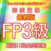 FP3級ファイナンシャルプランナー最新版過去問題集全解説