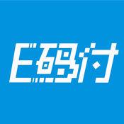 E码付钱包 2.2.5