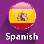 西班牙语会话课程: 搞笑视频 2.7