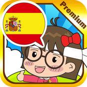 西班牙语会话专家 [Premium] 1.2.1