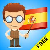 西班牙语语法免费 1.35