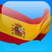 一月学会西班牙语 1.31
