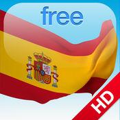 一月学会西班牙语 HD Free 1.3