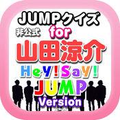 JUMPクイズ for 山田涼介 1.0.7