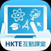 HKTE 互動課室 3.2