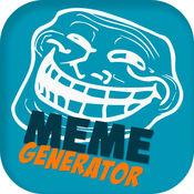 梅梅发生器 - 创建你自己的模因 1