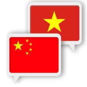 越南语汉语翻译 1.0.1