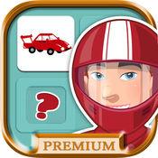 儿童连连看之小汽车游戏(3到6岁宝宝早教育儿益智软件) -