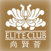 Elite Club 尚贤荟 2