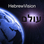 希伯来人世界 1