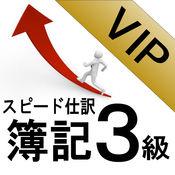 VIPスピード仕訳簿記3級 2.6