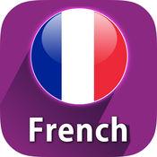 法国会话课程: 搞笑视频 2.7