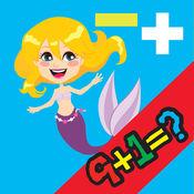 美人魚的小女孩 - 我的測驗數學遊戲 1