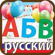 儿童 字母与字母俄语词汇书了免费学前教育幼儿园童谣 3.1