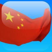 一月学会汉语 1.32