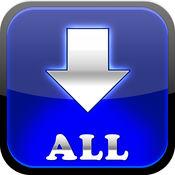 全能极速文件管理器 - 文件离线阅读浏览!
