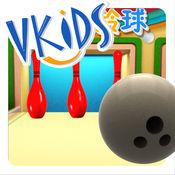 VKIDS 七彩保龄球 1