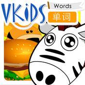 VKIDS 单词 1