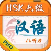 计划学汉语PRO-HSK6听力高分利器