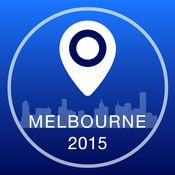 墨尔本离线地图+城市指南导航,旅游和运输 2.5