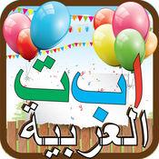孩子们阿拉伯语字母闪存卡的乐趣靓女 3