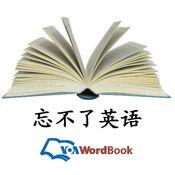 VOA基本词汇 2.1