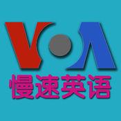 VOA慢速英语2015合辑·Special English 2.7.0