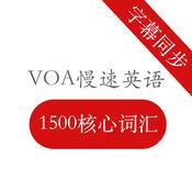 VOA慢速英语《1500核心词汇》  1.3