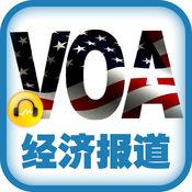VOA慢速英语《经济报道》·英语听力最佳选择 2.5.0