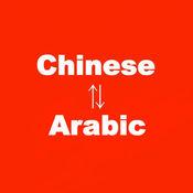 阿拉伯语翻译 / ...