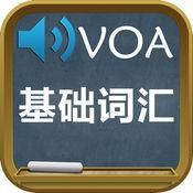 VOA慢速英语基础核心1500词汇-有声同步中英双语字幕 2.3.0