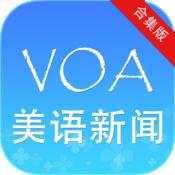 VOA新闻英语+常速标准ESL英语听力2014最新精华合辑免费版