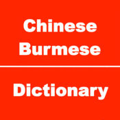 缅甸语字典,缅甸文字典,缅甸文会话 1.0.5