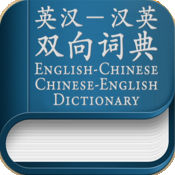 英汉-汉英双向学习词典 1.1